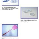 Пресс-формы бу кухонная утварь и принадлежности (перетянутые) 10