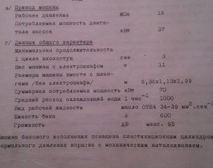 ТПА CS1025:320 (Чехия)4