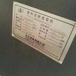 name plate WELLTEC 380SE