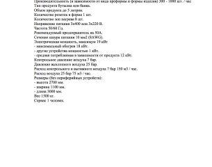 Спецификация BRONCO